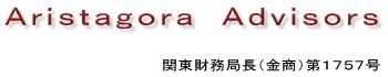 アリスタゴラ・アドバイザーズ Aristagora Advisors