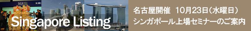 10月23日セミナー名古屋開催